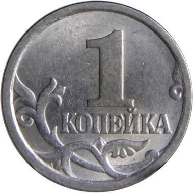 """""""Revers"""" (côté """"pile"""") d'une pièce russe de un kopeck, de 2005"""